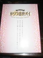 20051209__99sawara