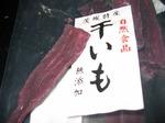 20051212__hosiiimo