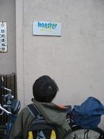 20060115__99_9monsuta-kanban