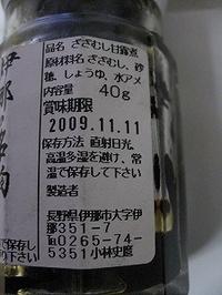 20090222_01958