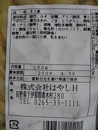 20090314_02238