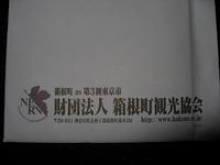 20090831_00745