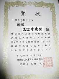 20091212_00398