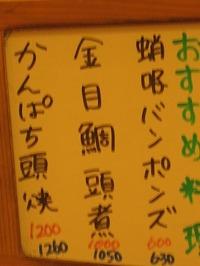 20100306_01127