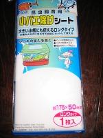 Kobaeyoke