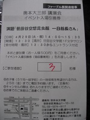 20080419_02229