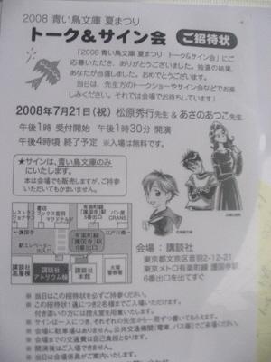 20080721_00648
